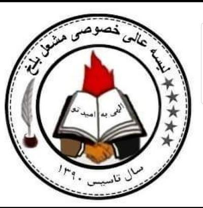 Mashal Balkh Private School