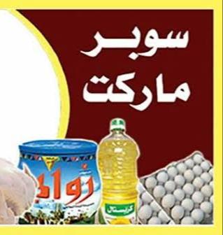 Bilal supermarket