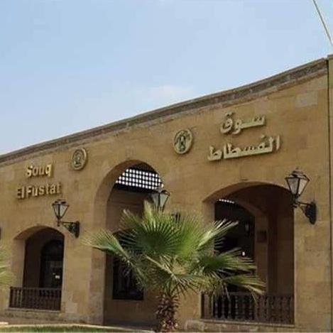 Souq al-Fustat