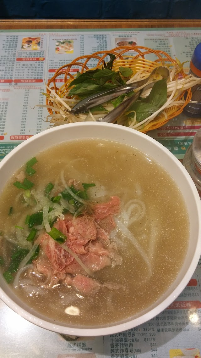 越南牛肉粉專門店