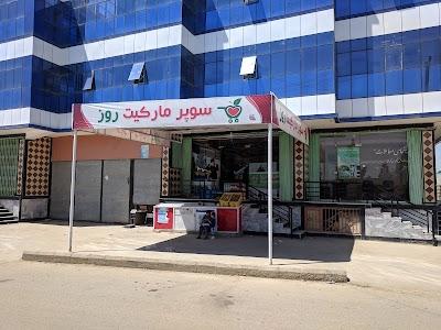 Rooz Supermarket