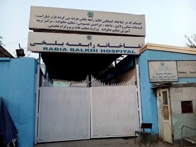 Rabia Balkhi Hospital د رابعه بلخی روغتون