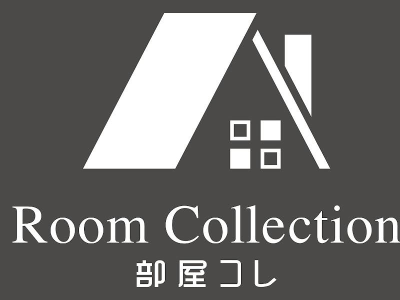 Room Collection(ルームコレクション) 部屋コレ