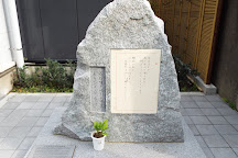 Ishikawa Takuboku Monument, Taito, Japan