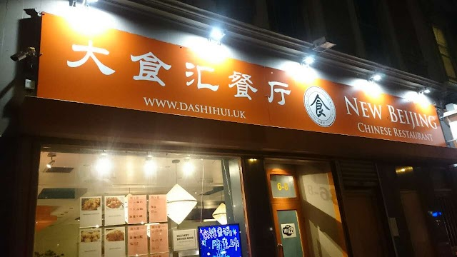 New Beijing Chinese Restaurant 大食汇