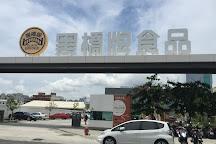 Black Bridge Sausage Museum, Tainan, Taiwan