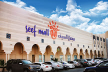 Seef Mall - Seef District, Manama, Bahrain