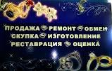 """Ювелирная мастерская - салон """"Диамант"""", улица Гагарина, дом 26А на фото Коломны"""