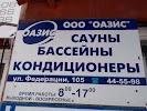 ОАЗИС-АС, улица Федерации на фото Ульяновска