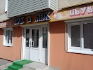 Чук и Гек, магазин детской обуви, Вокзальная улица, дом 26А на фото Рязани