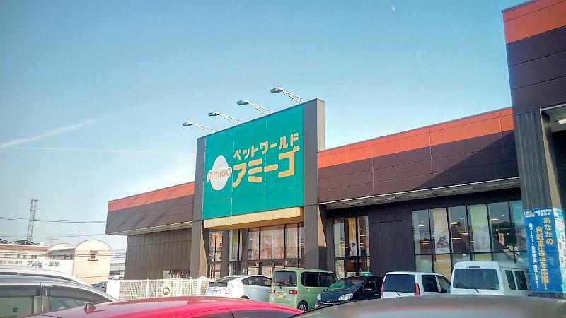 アミーゴ大安寺店