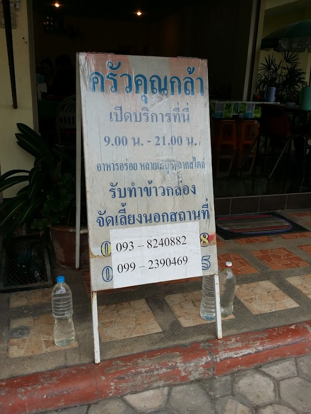 K's Kitchen Thai a la cart