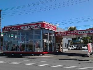 車買取 販売 アップル 札幌手稲店