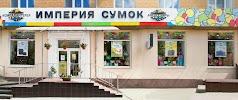 Империя сумок, Октябрьская улица, дом 18 на фото Брянска