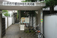 Hirakushi Denchu Art Museum, Kodaira, Japan