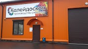 Калейдоскоп, Литовская улица на фото Курска