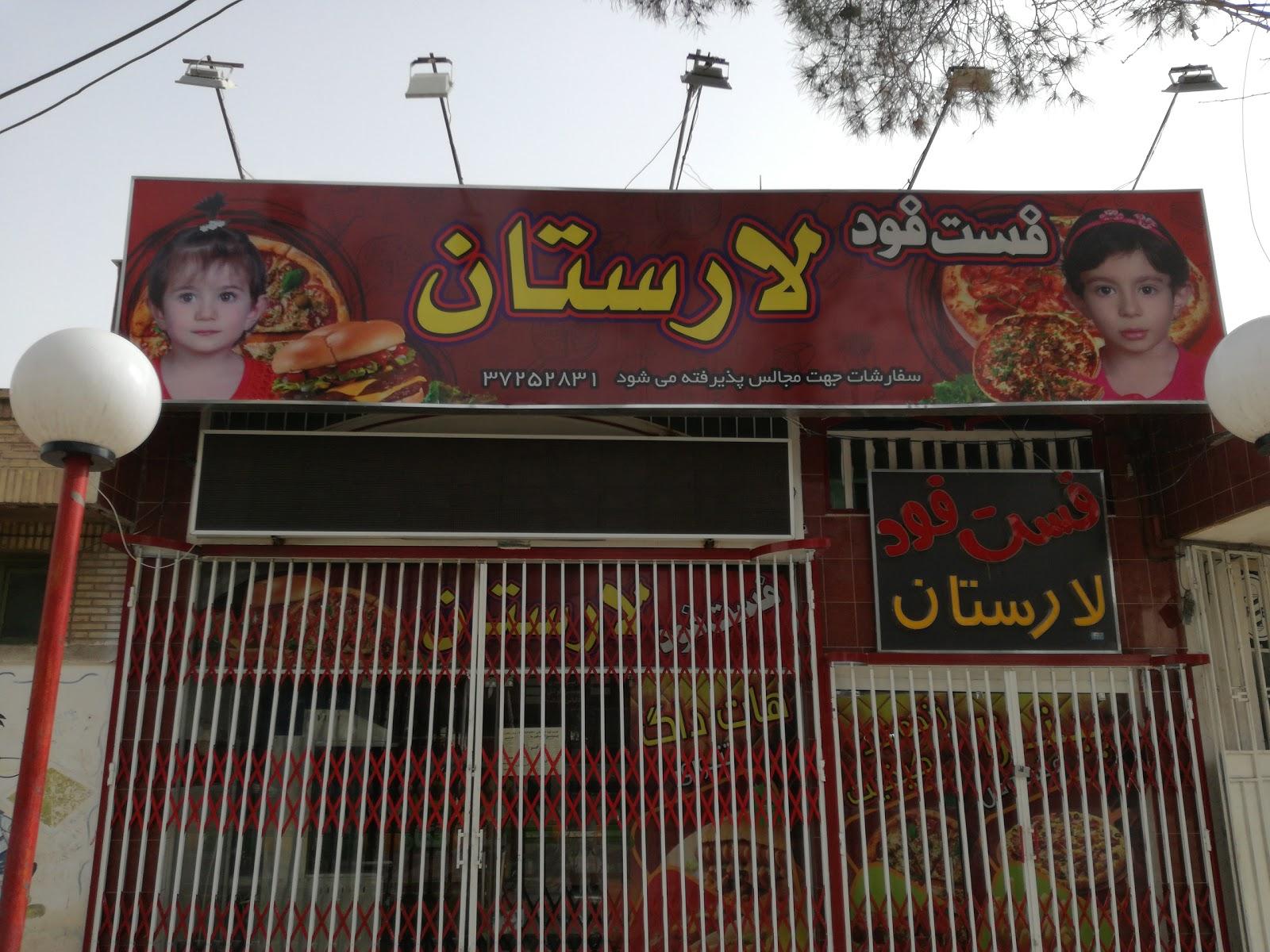 Larestan Fast Food Restaurant