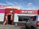 Магнит, улица Юлиуса Фучика на фото Казани