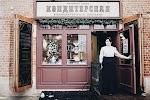 """""""Кондитерская кухмейстера П.П. Шведова"""", улица Зайцева, дом 32 на фото Коломны"""