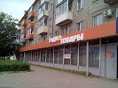 Радиотовары, улица Октябрьской Революции, дом 292 на фото Коломны
