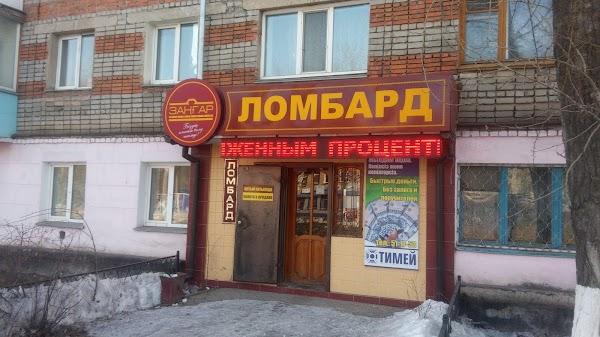Казахстан петропавловске ломбарды в часов онлайн оценка