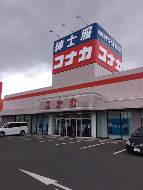 紳士服コナカ三沢店
