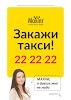 Служба заказа такси Maxim, улица Робеспьера на фото Ульяновска
