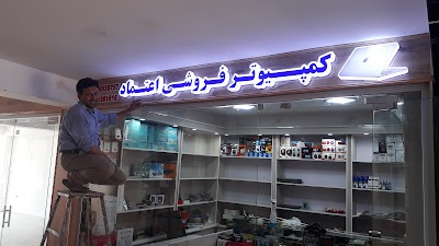 Ethmad Computer Store