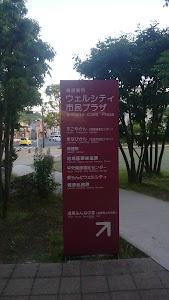 横須賀市 生涯学習センター