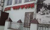 Дом Фарфора, улица Тимирязева на фото Махачкалы