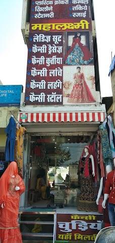 Mahaluxmi Pustak Bhandar