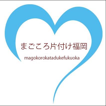 福岡市 不用品回収「まごころ片付け福岡」