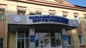 Федеральный исследовательский центр угля и углехимии СО РАН, улица Рукавишникова на фото Кемерова