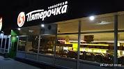 Пятерочка, улица Чкалова на фото Оренбурга