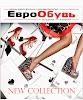 Сеть Магазинов ЕвроОбувь на фото Кисловодска