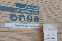 Mehr-o-Mah Turist Complex, Qom, Iran