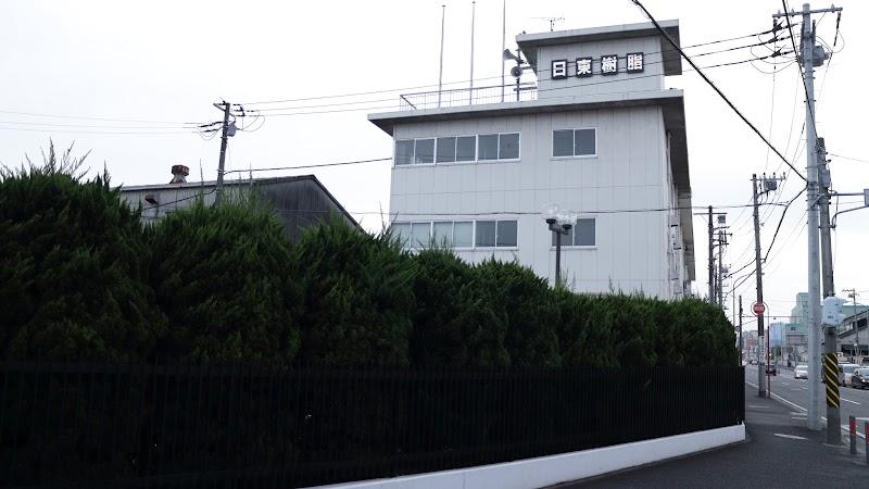 日東 樹脂 工業