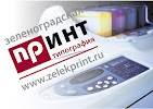 """ООО """"Принт"""", Типография"""