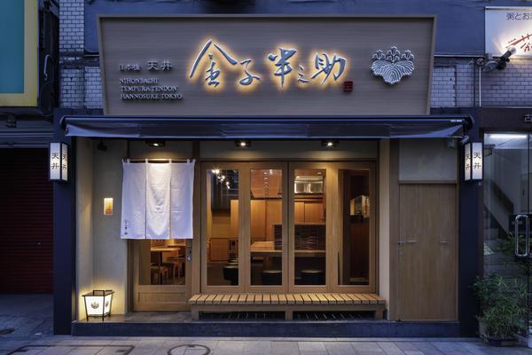 Nihonbashi Tendon Kaneko Han'noSuke Ogawamachi shop