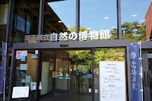 Saitama Museum of Natural History, Nagatoro-machi, Japan