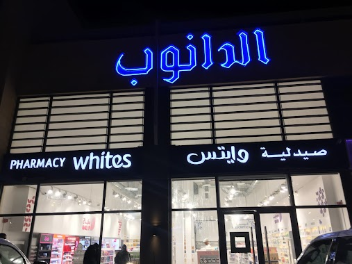 Whites Pharmacy صيدلية وايتس Dammam Opening Times Tel 966 9200 06648