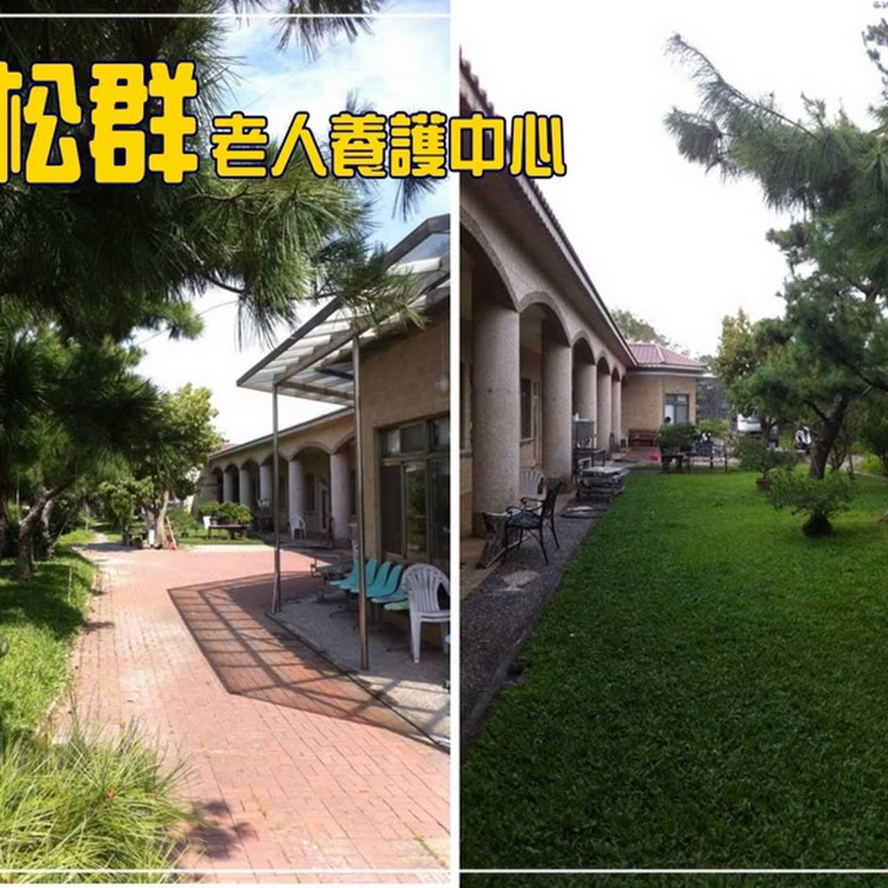 松群老人養護中心 (神岡) 松群護理之家 | 老人照顧 | 臺中安養中心 | 中區安養院 | 長期照護 - 養老院
