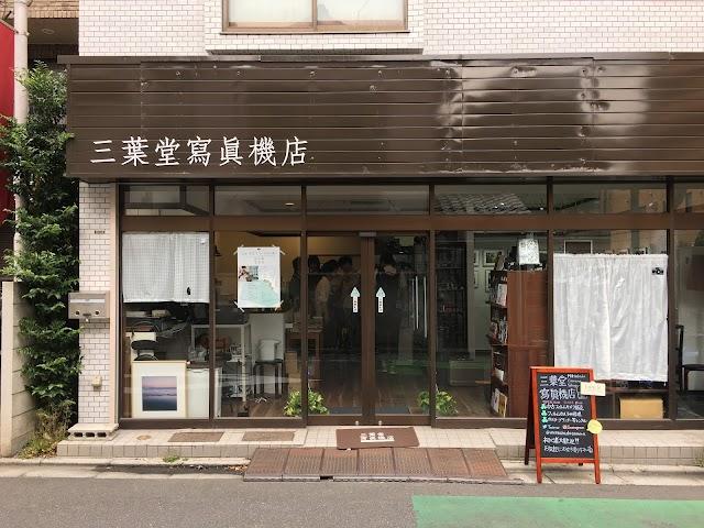 Mitsuba-dō Camera Shop