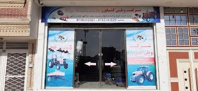 شرکت تجارتی حاجی رضا فراهی لمیتد