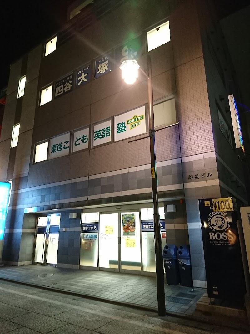 四谷大塚立川校舎