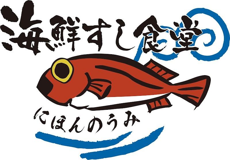 にほんのうみ 刈谷店 (海鮮食堂)