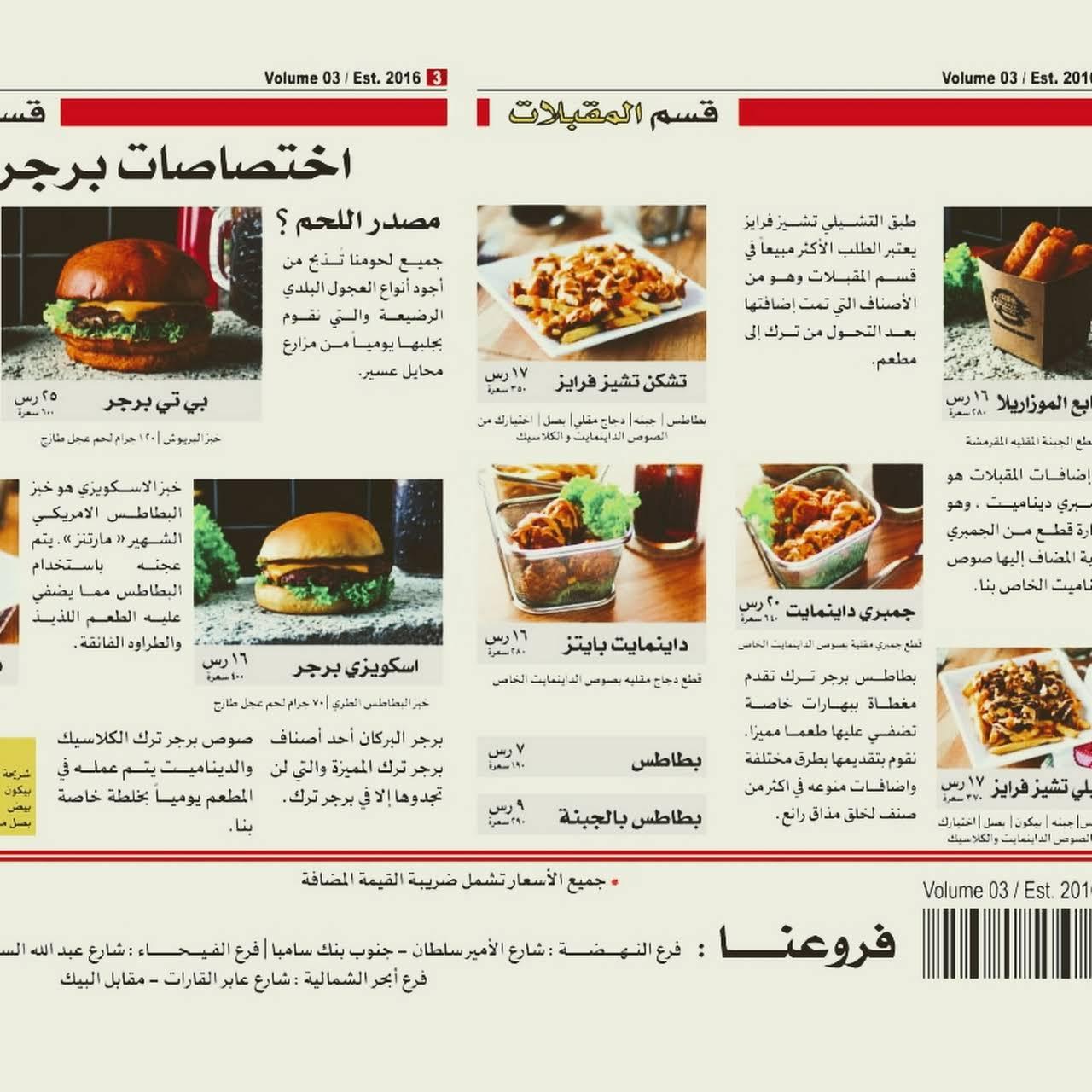 The Burger Truck برجر ترك Restaurant In جدة