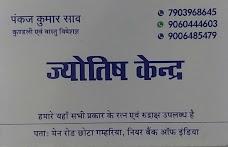 jyotish kendra jamshedpur
