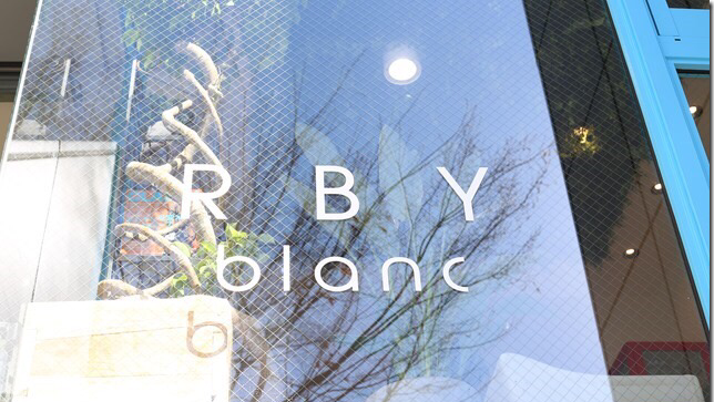 アールビィワイ ブラン 【RBY blanc】栄店