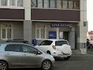 Почта России, Партизанский проспект на фото Владивостока